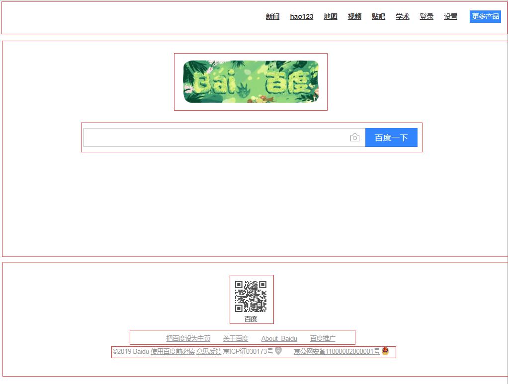 HTML&学习第一个页面:仿百度搜索页面