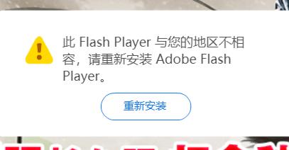 谷歌浏览器提示flash与你地区不一样的解决方法